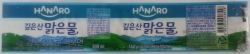 Hanaro Natural Mineral Water