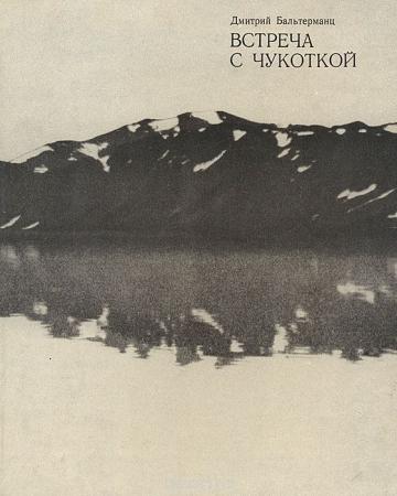 Vstreča s Čukotkoj