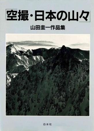 Kûsatsu Nihon no yama yama