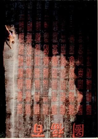Kurt Albert, China, Lotus Mountain (1987)