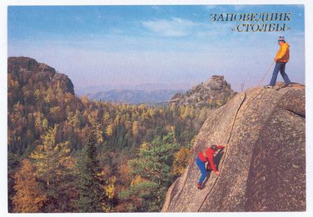 [Siberia, parco di Stolby, vicino a Krasnoyarsk]