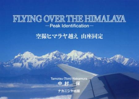 Flying over the Himalaya